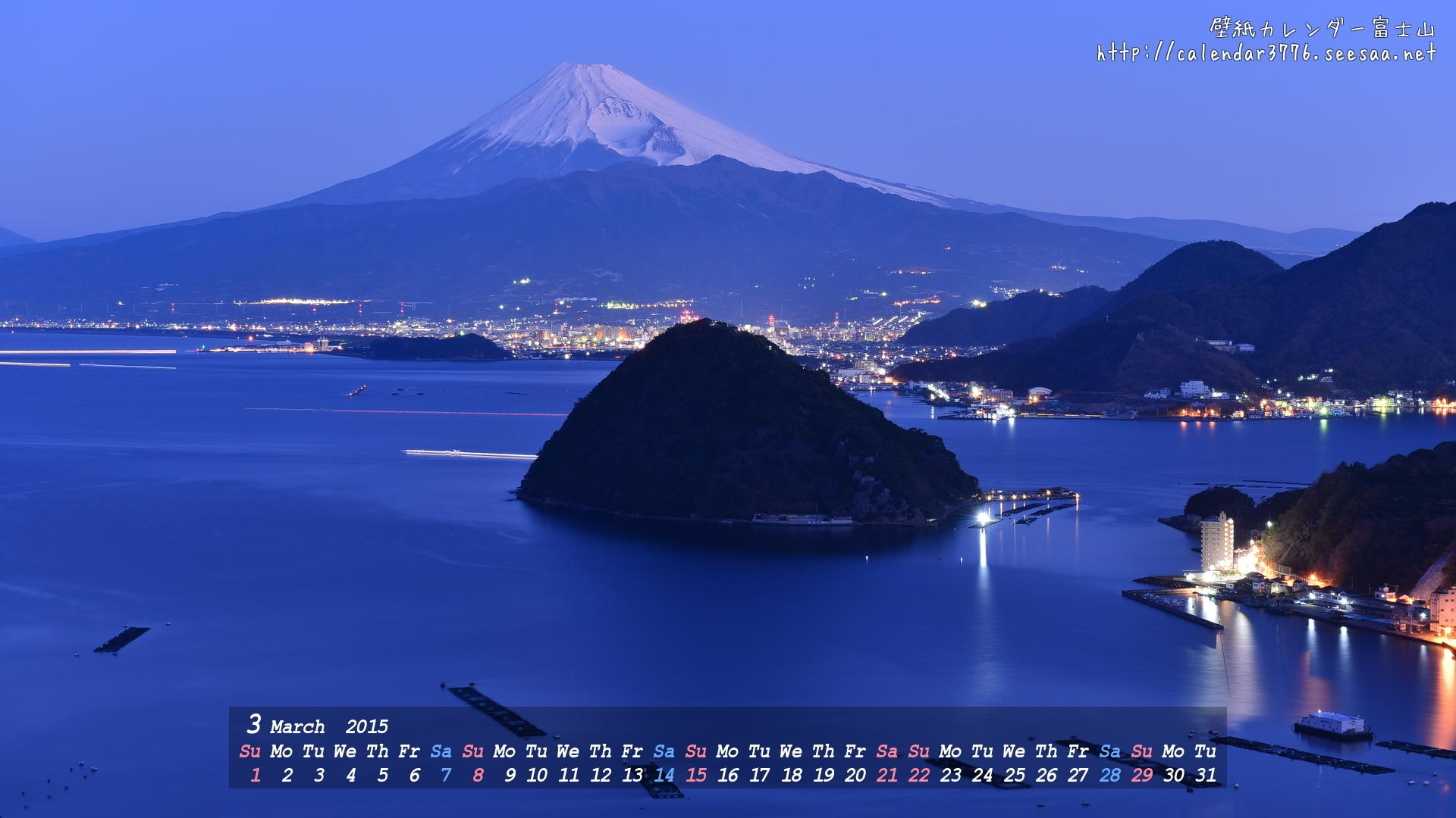 壁紙カレンダー富士山 15年3月 未明の伊豆半島より 壁紙 カレンダー 富士山